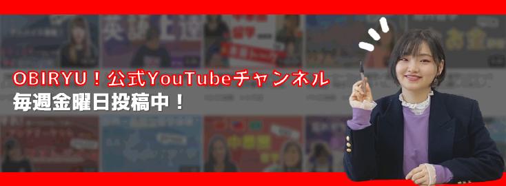 OBIRYU公式YOUTUBEチャンネル