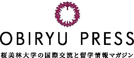 OBIRYU PRESS 桜美林大学の国際交流と留学情報マガジン