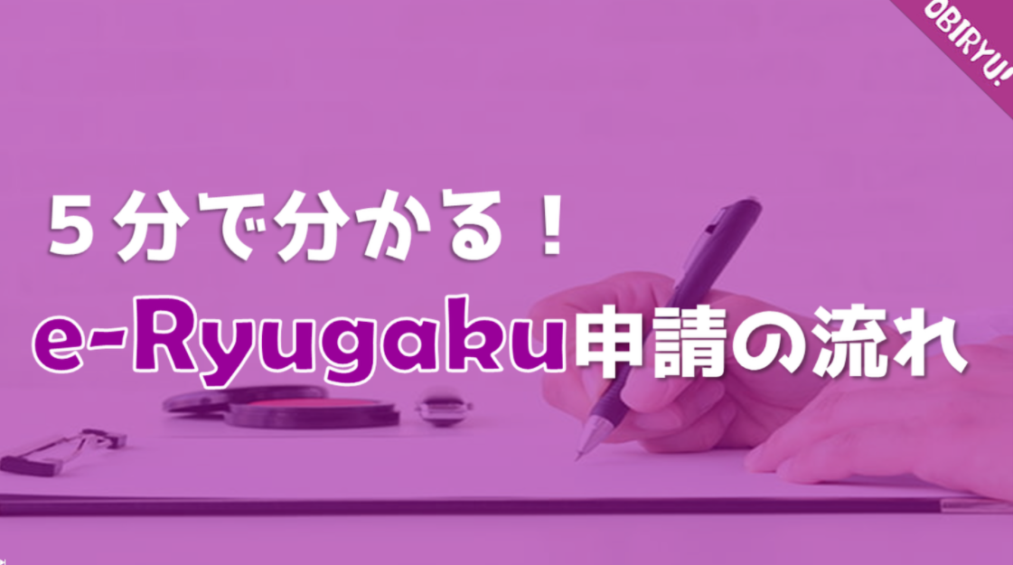 【留学手続き】5分で分かる!e-Ryugaku申請の流れ