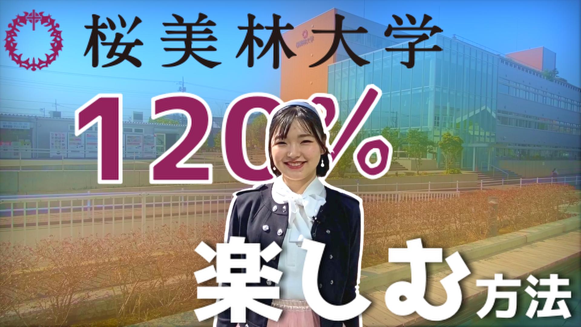 一年生の時知りたかった!桜美林の大学生活を120%楽しむ方法とは【動画】
