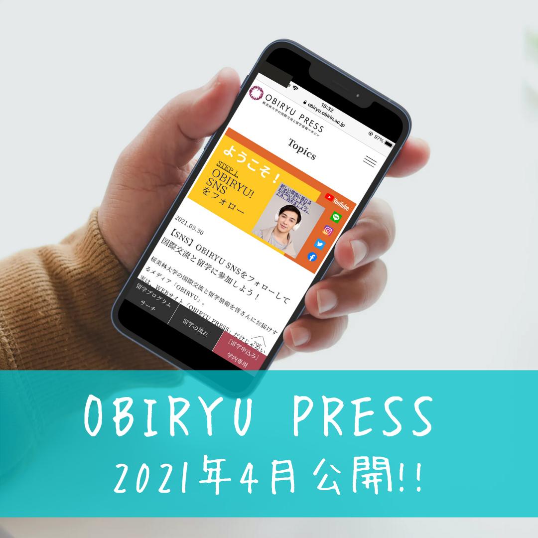 【公開】「OBIRYU PRESS」を新規公開しました!