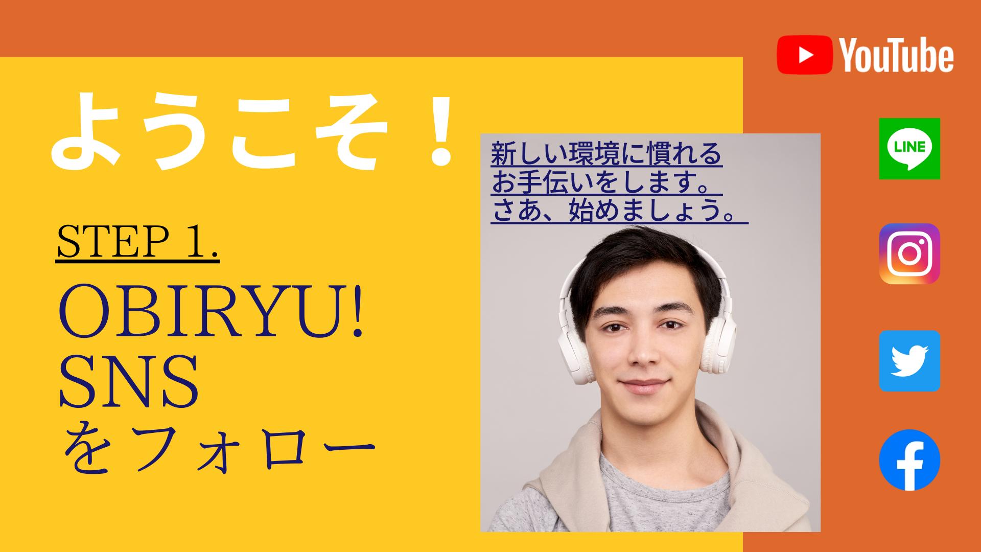 【SNS】OBIRYU SNSをフォローして国際交流と留学に参加しよう!