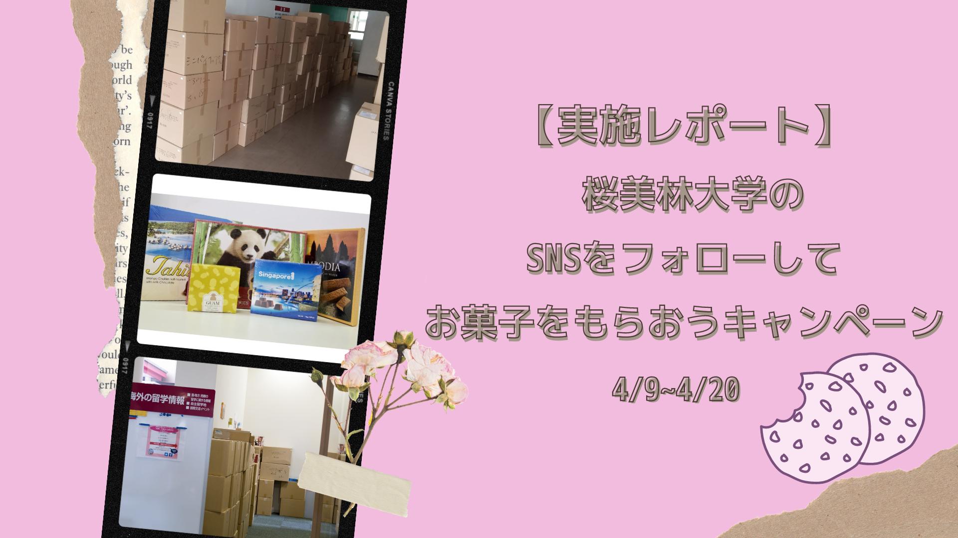 【実施レポ】桜美林大学のSNSをフォローしてお菓子をもらおう!