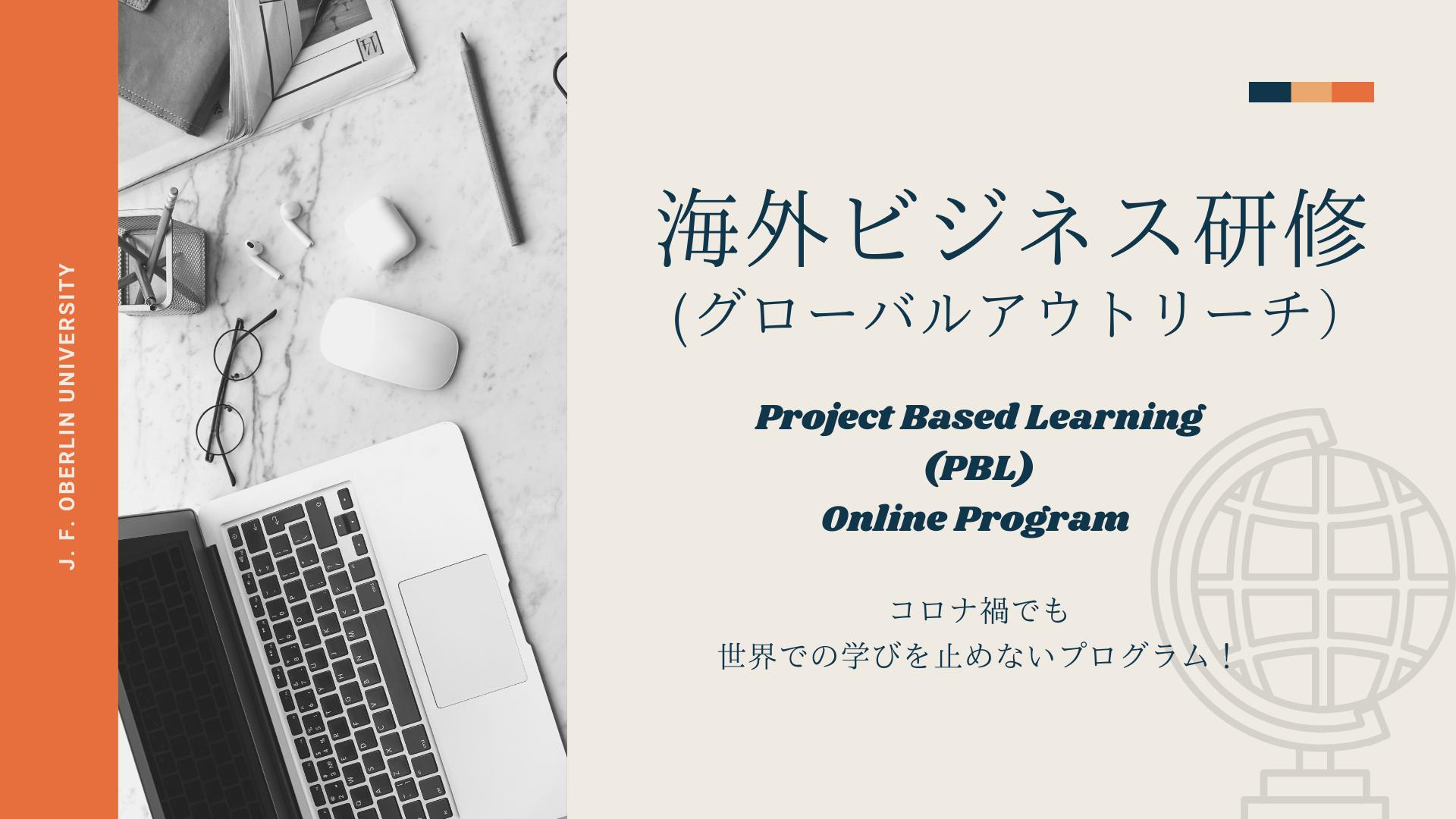【説明会開催】海外ビジネス研修 (グローバルアウトリーチ) Project Based Learning Online Program