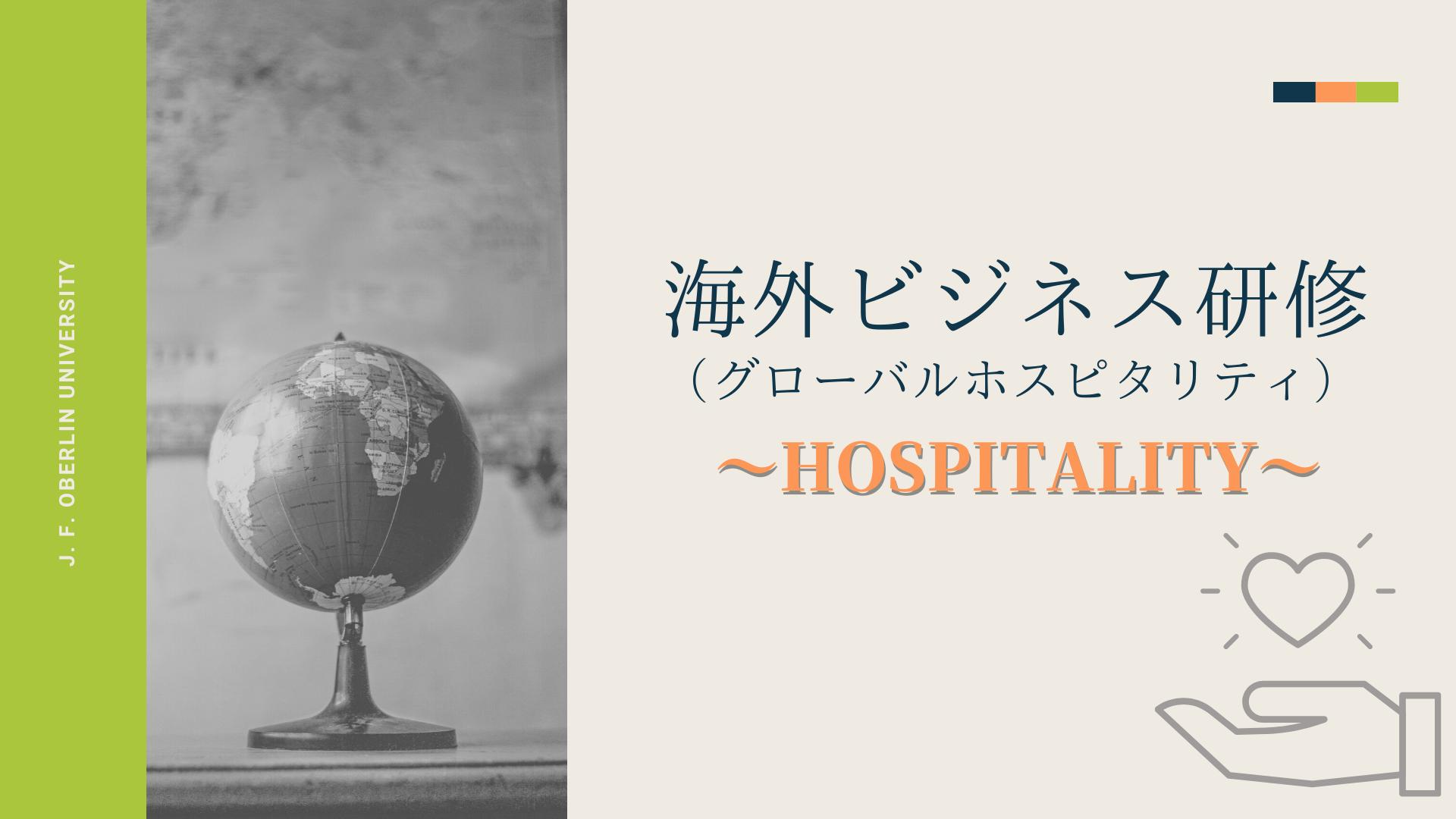 【説明会開催】海外ビジネス研修(グローバルホスピタリティ)