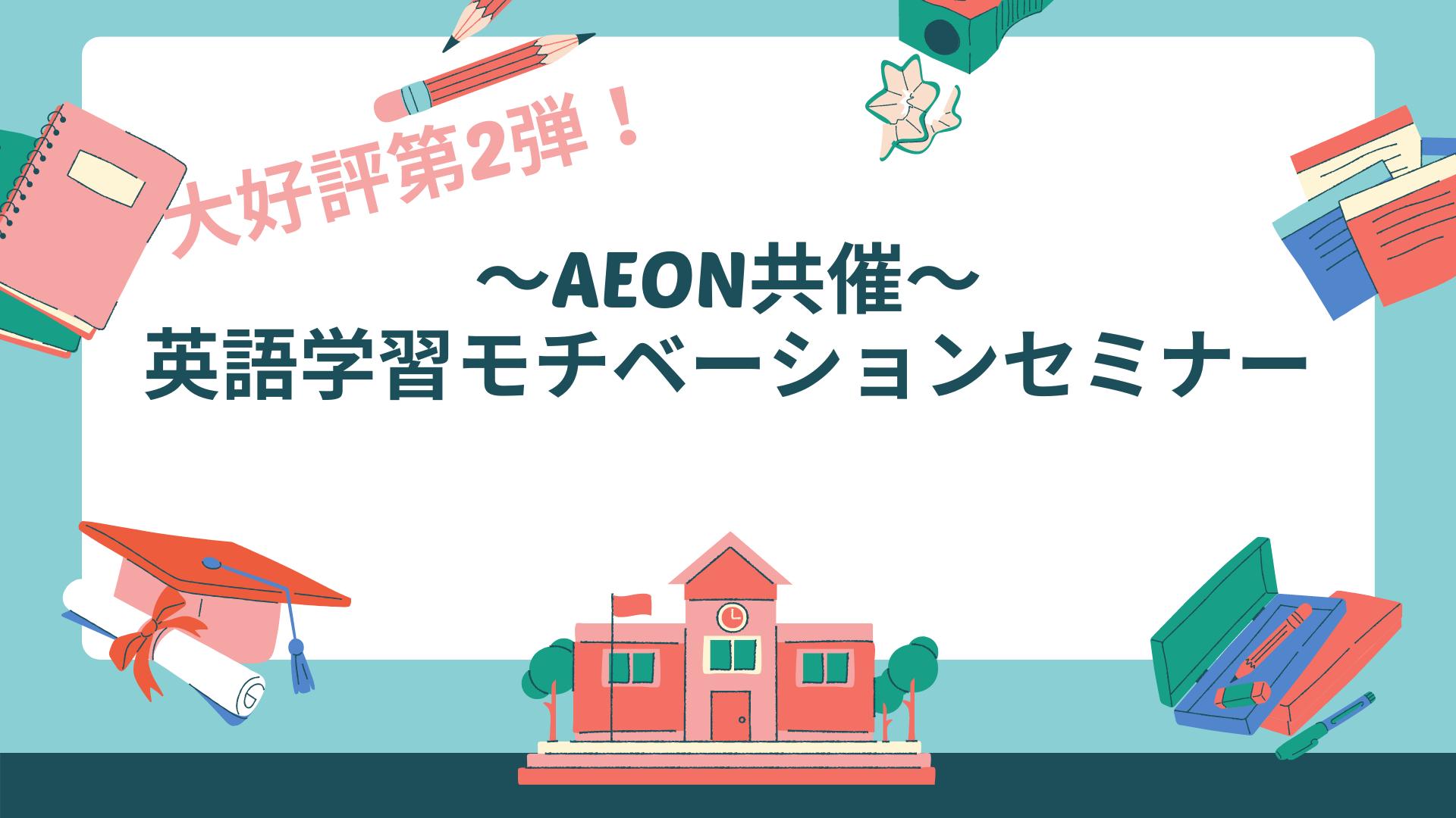 【大好評につき5/21(金)申込延長】AEON共催英語学習モチベーションセミナー