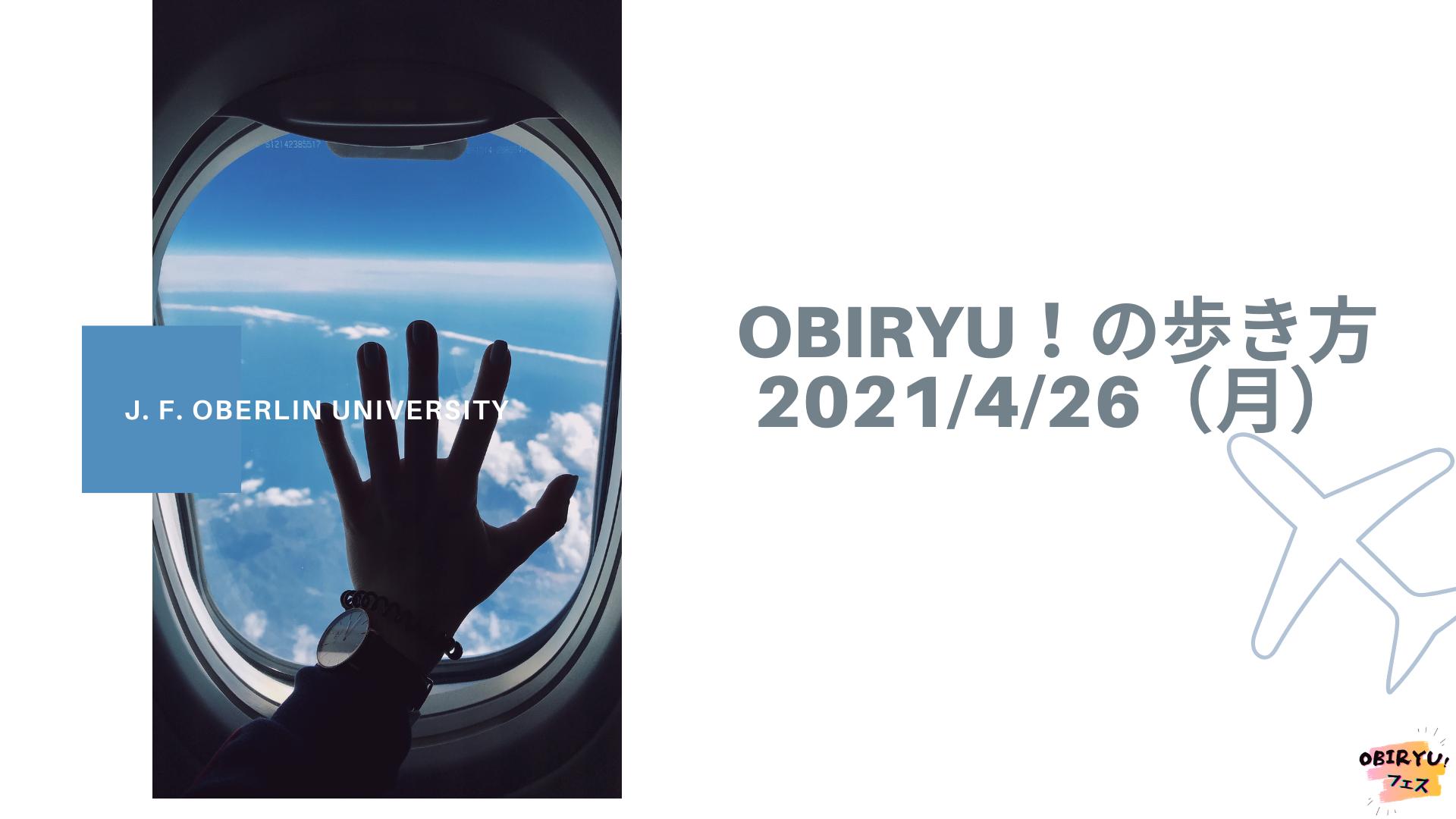 【OBIRYU!フェス】4/26 OBIRYU!の歩き方
