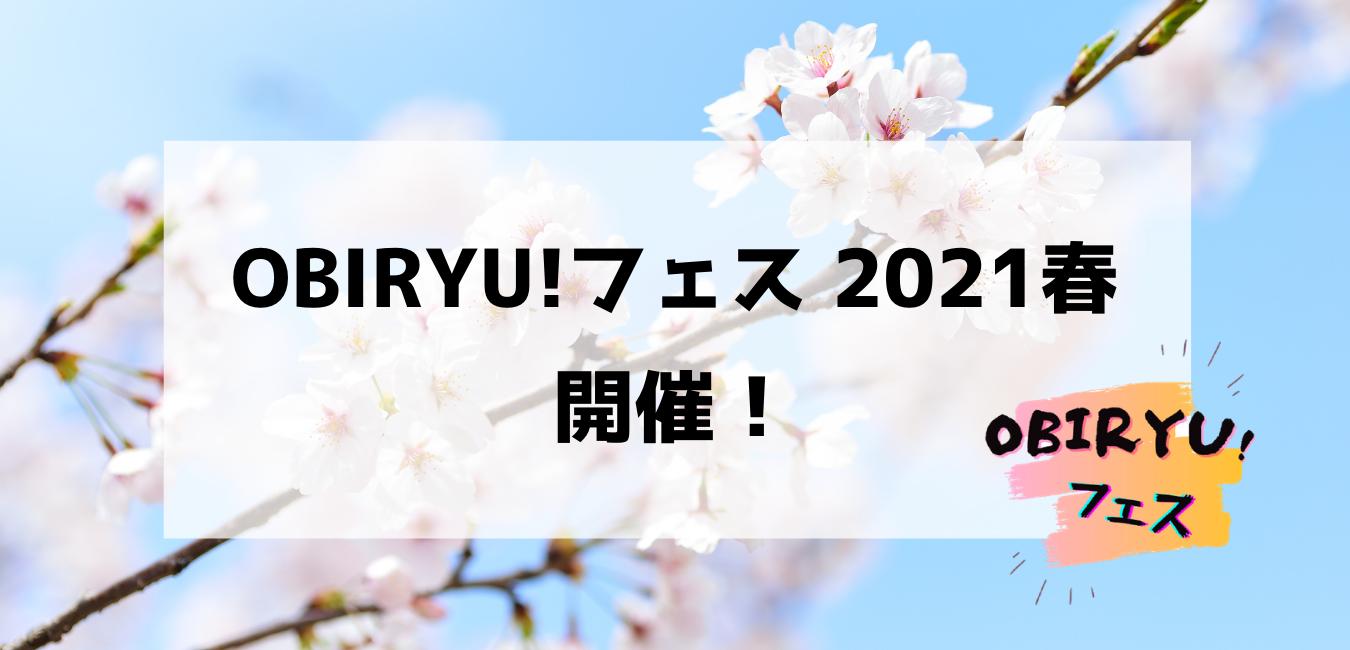 【予告】OBIRYU!フェス2021春、4/26開幕!