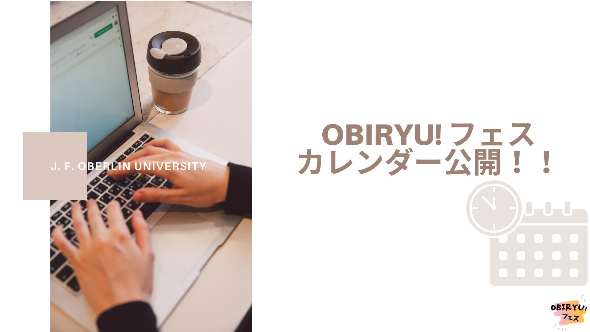 【まずはここから】必見!「OBIRYU!フェス カレンダー」で国際交流イベントをチェックしよう