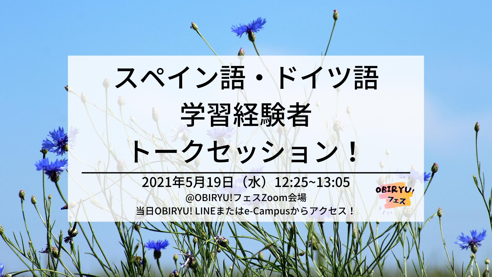 【イベント】5/19 スペイン語・ドイツ語学習者トークセッション!