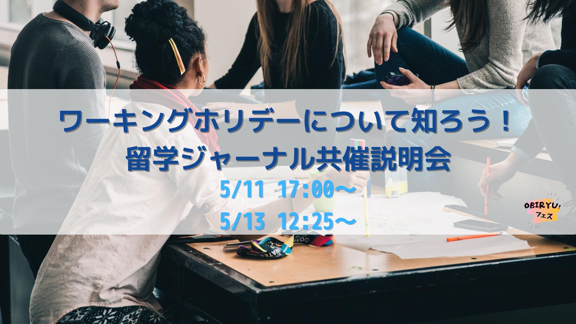 【セミナー】5/11, 13 ワーキングホリデーについて知ろう!