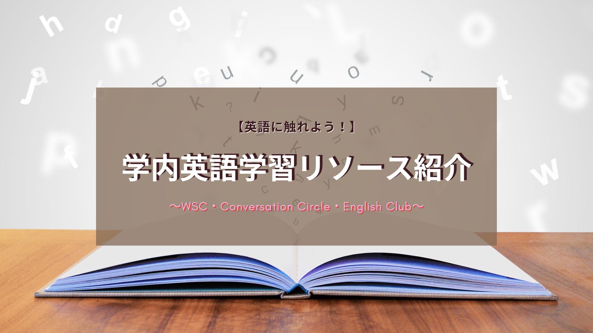 【英語学習】学内英語学習リソース紹介
