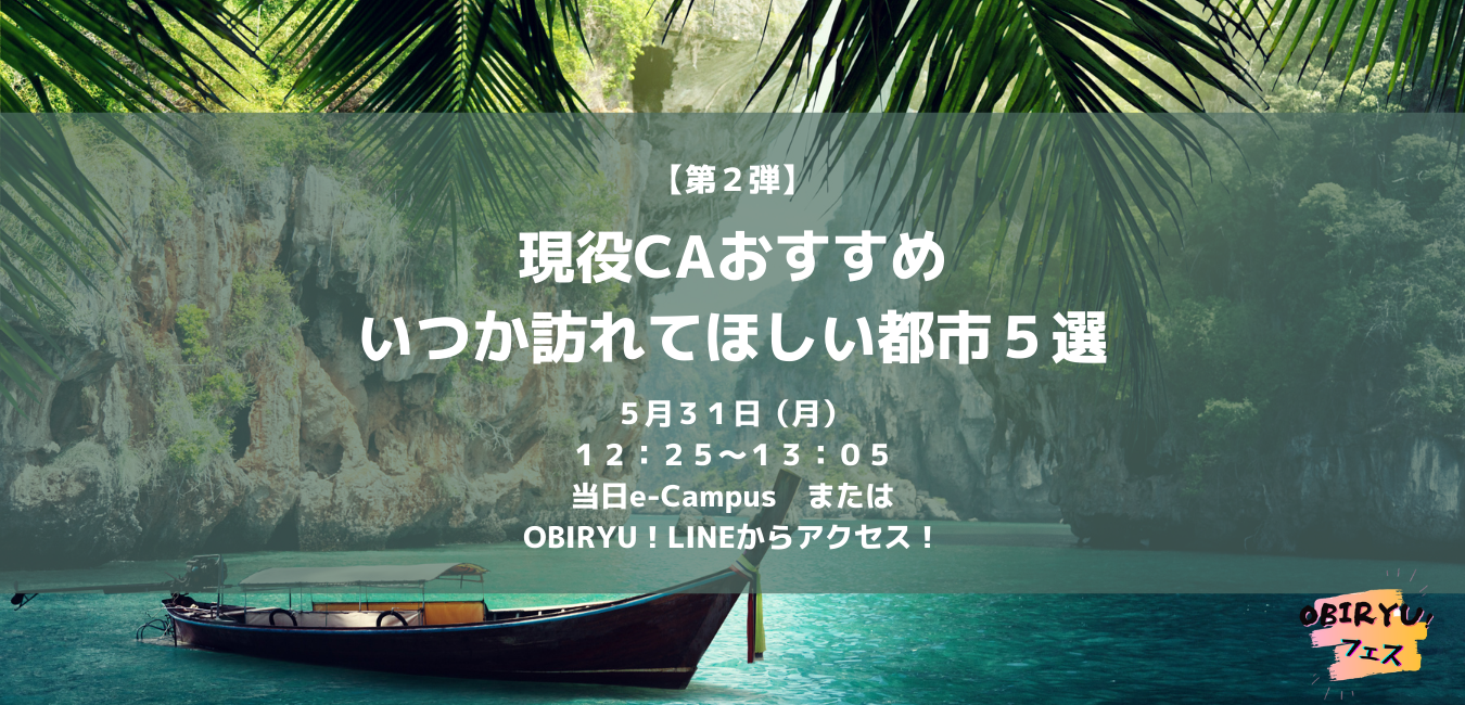【イベント】5/31 現役CAおすすめ!いつか訪れてほしい都市5選