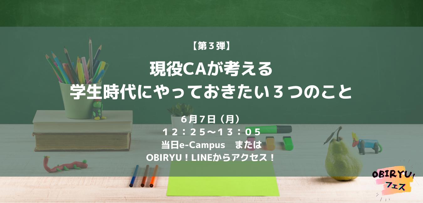 【イベント】6/7 現役CAが考える!学生時代にやっておきたい3つのこと