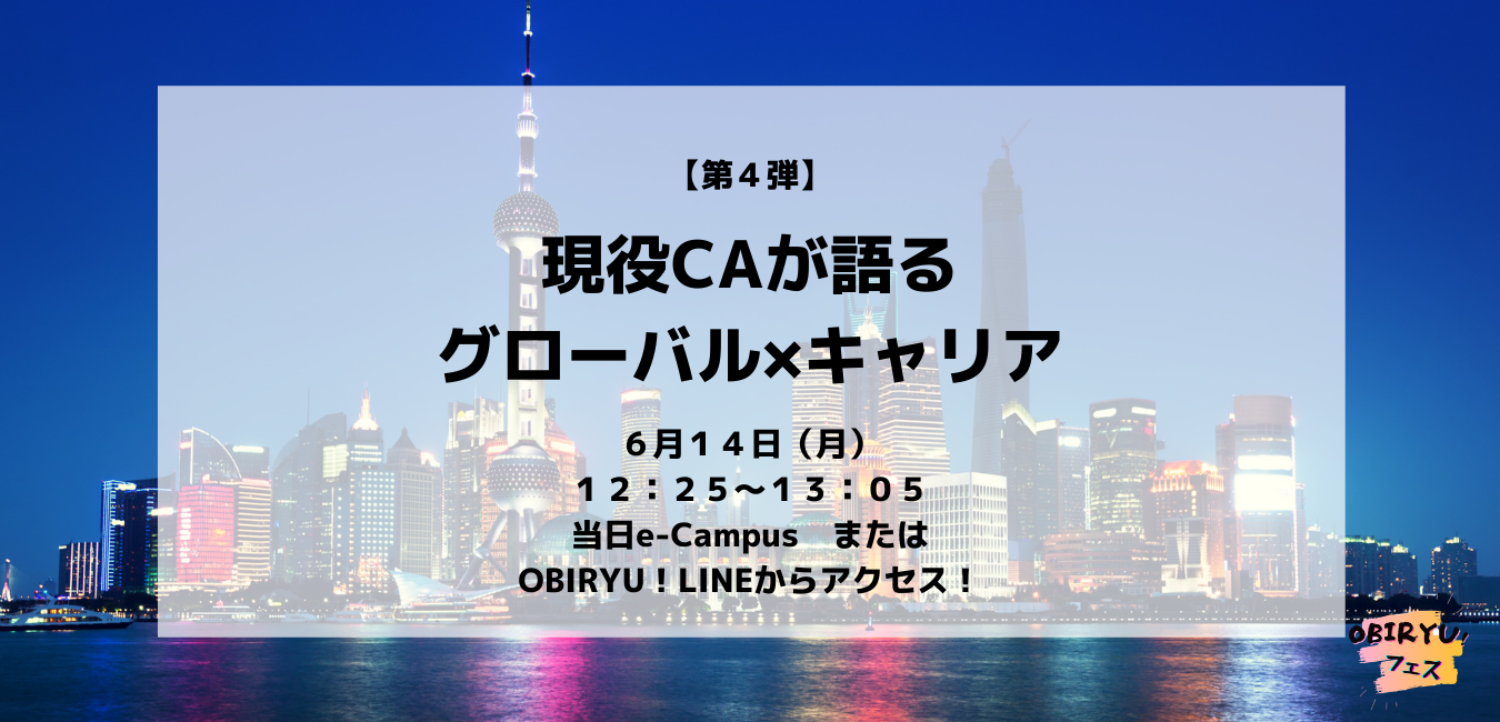 【イベント】6/14 現役CAが語る!グローバル×キャリア