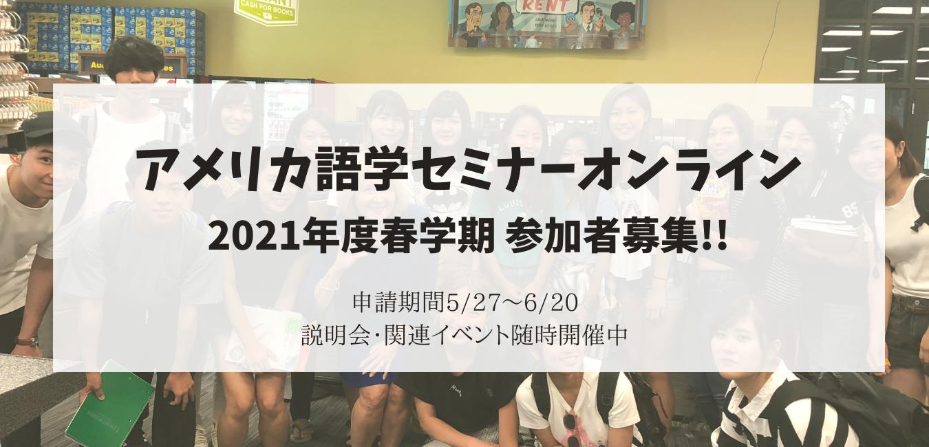 【海外研修】アメリカ語学セミナーオンライン(申請期間:5/27~6/20)