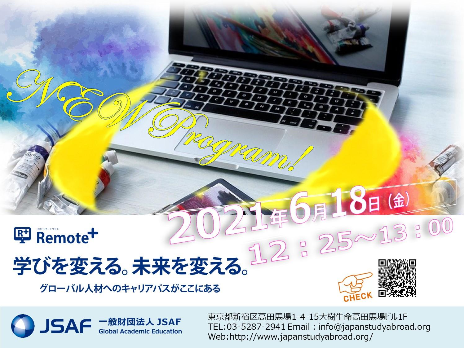 【説明会開催】6/18 JSAF Remote +説明会
