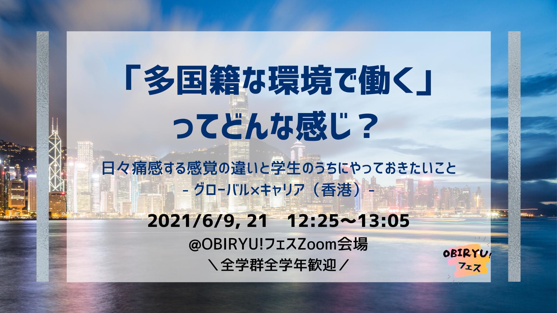 【OBIRYU!フェス】「多国籍な環境で働く」ってどんな感じ?日々痛感する感覚の違いと学生のうちにやっておきたいこと/グローバル×キャリア(香港)