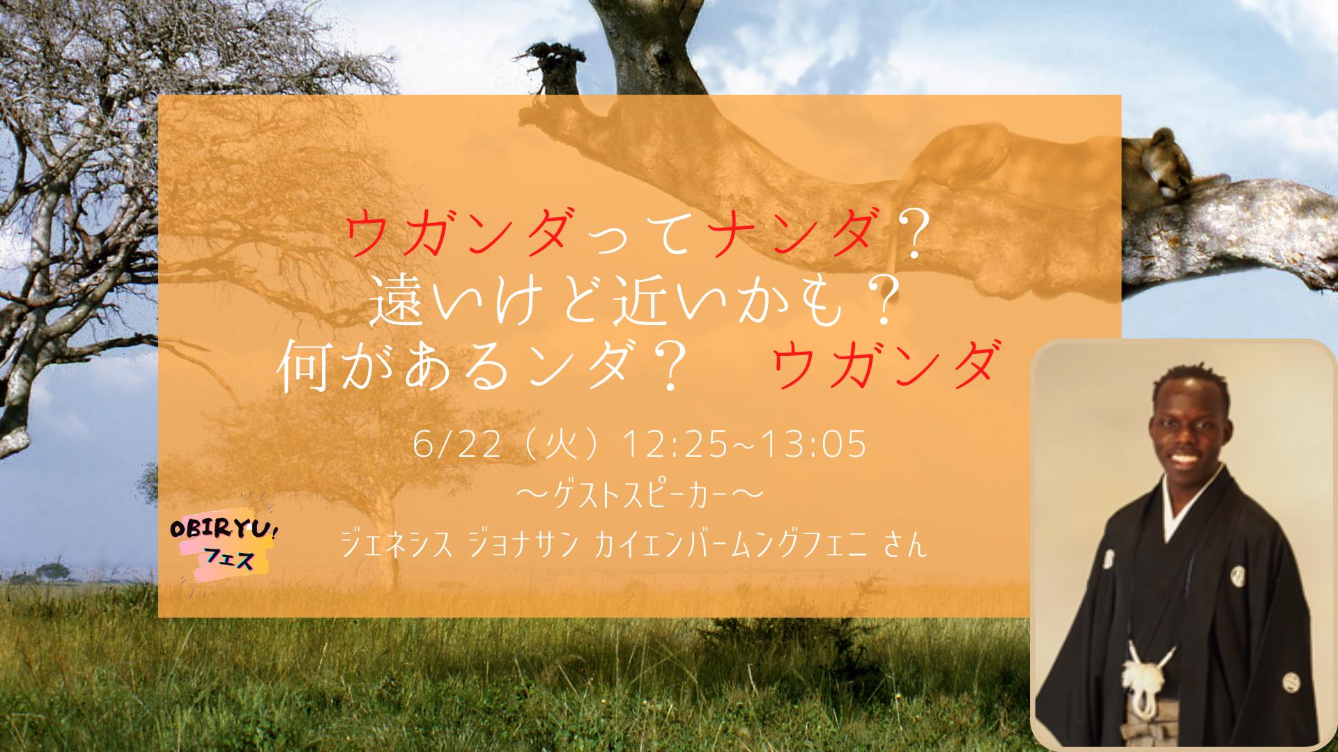 【イベント】6/22 ウガンダってナンダ?遠いけど近いかも?何があるンダ? ウガンダ