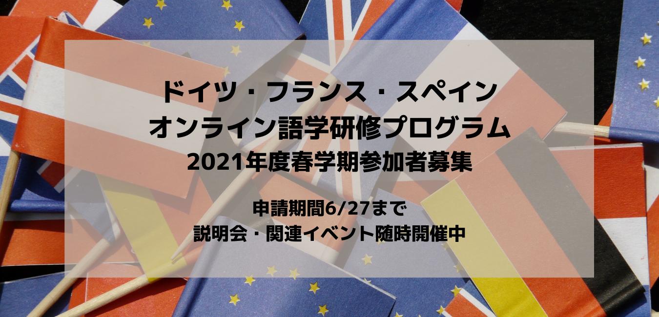 【説明会開催】6/18, 6/23, 6/25 ドイツ・フランス・スペイン オンライン語学研修プログラム (6/25追加資料公開)