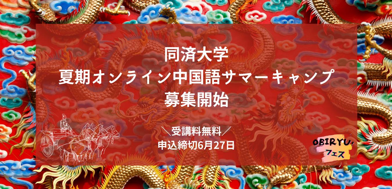 【海外研修】同済大学夏期オンラインプログラム募集(申請期間6/27迄)