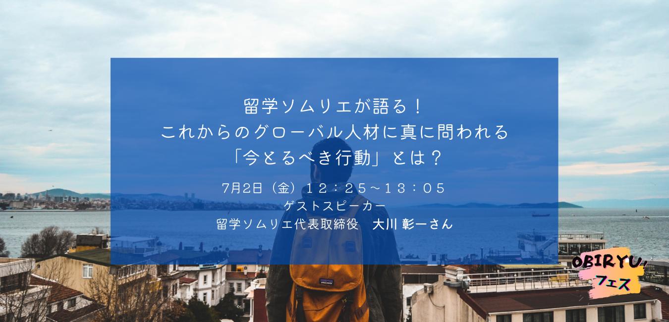 【イベント】7/2 留学ソムリエが語る!これからのグローバル人材に真に問われる「今とるべき行動」とは?