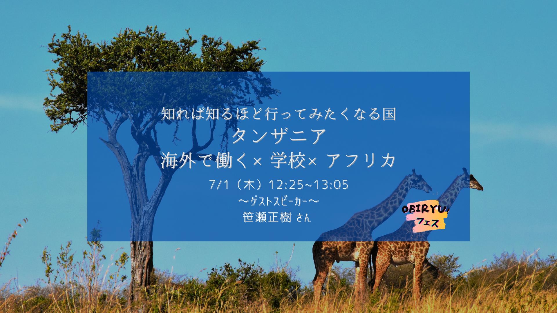 【イベント】7/1 知れば知るほど行ってみたくなる国 タンザニア 海外で働く×学校×アフリカ