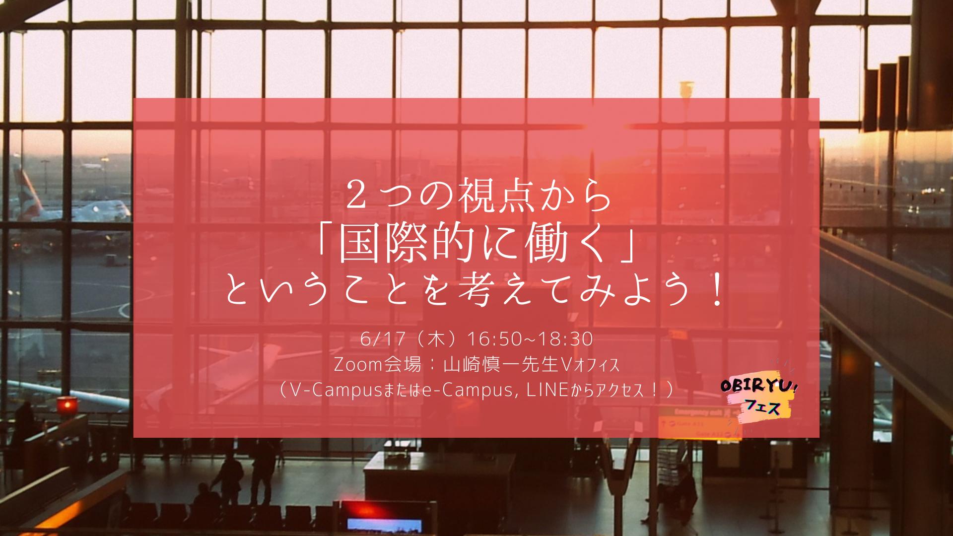 【イベント】6/17 2つの視点から「国際的に働く」ということを考えてみよう!