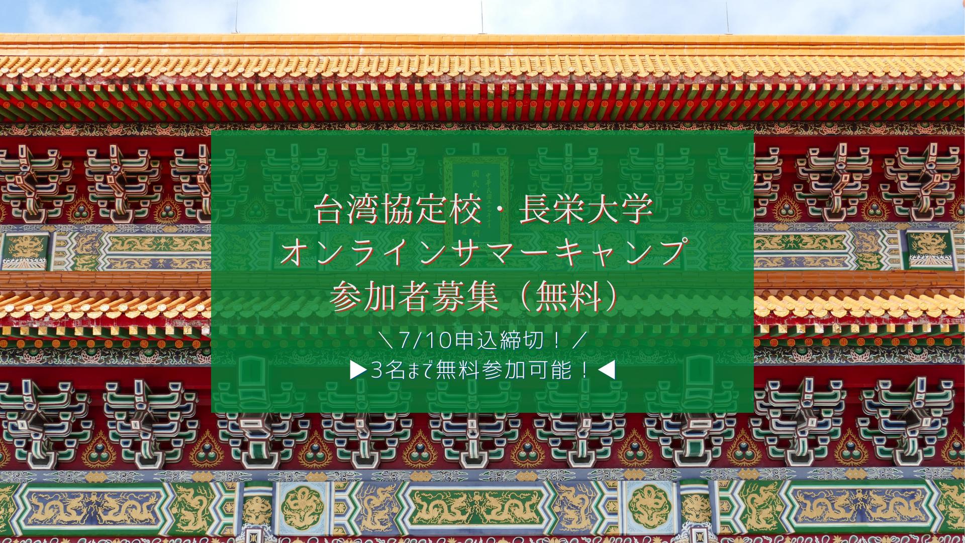【海外研修】台湾協定校・長栄大学 <無料>オンラインサマーキャンプ参加者募集(申請期間7/10迄)