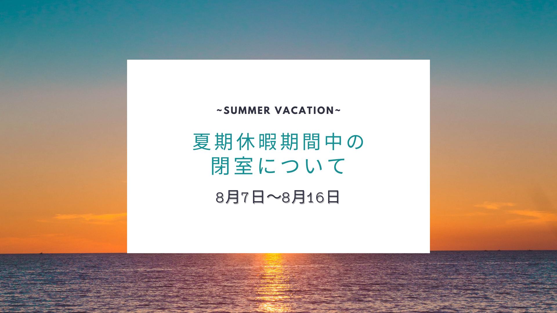 【お知らせ】夏期休暇期間中の閉室について