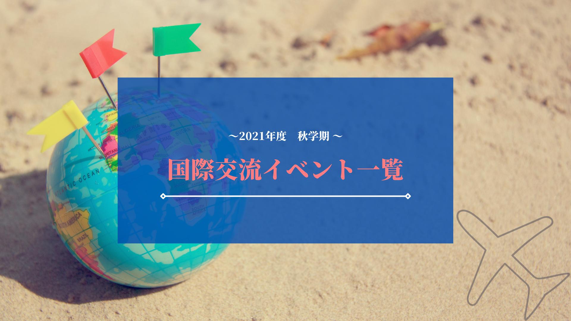 【学生必見】秋学期の国際交流一覧