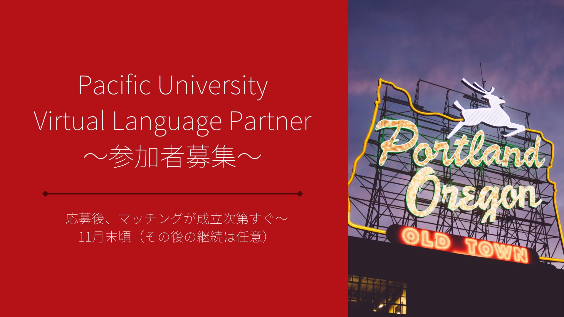 【参加者募集】Pacific University Virtual Language Partner