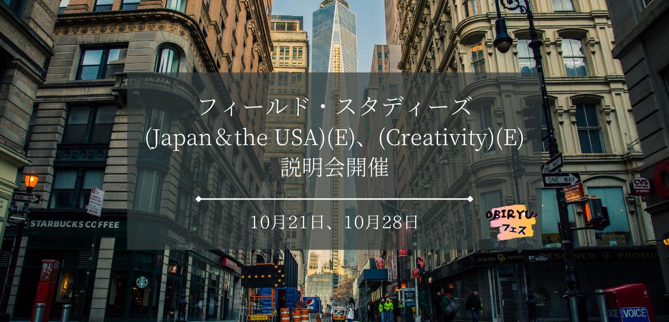 【説明会】10/21,28 フィールド・スタディーズ(Japan&the USA)(E)、(Creativity)(E)