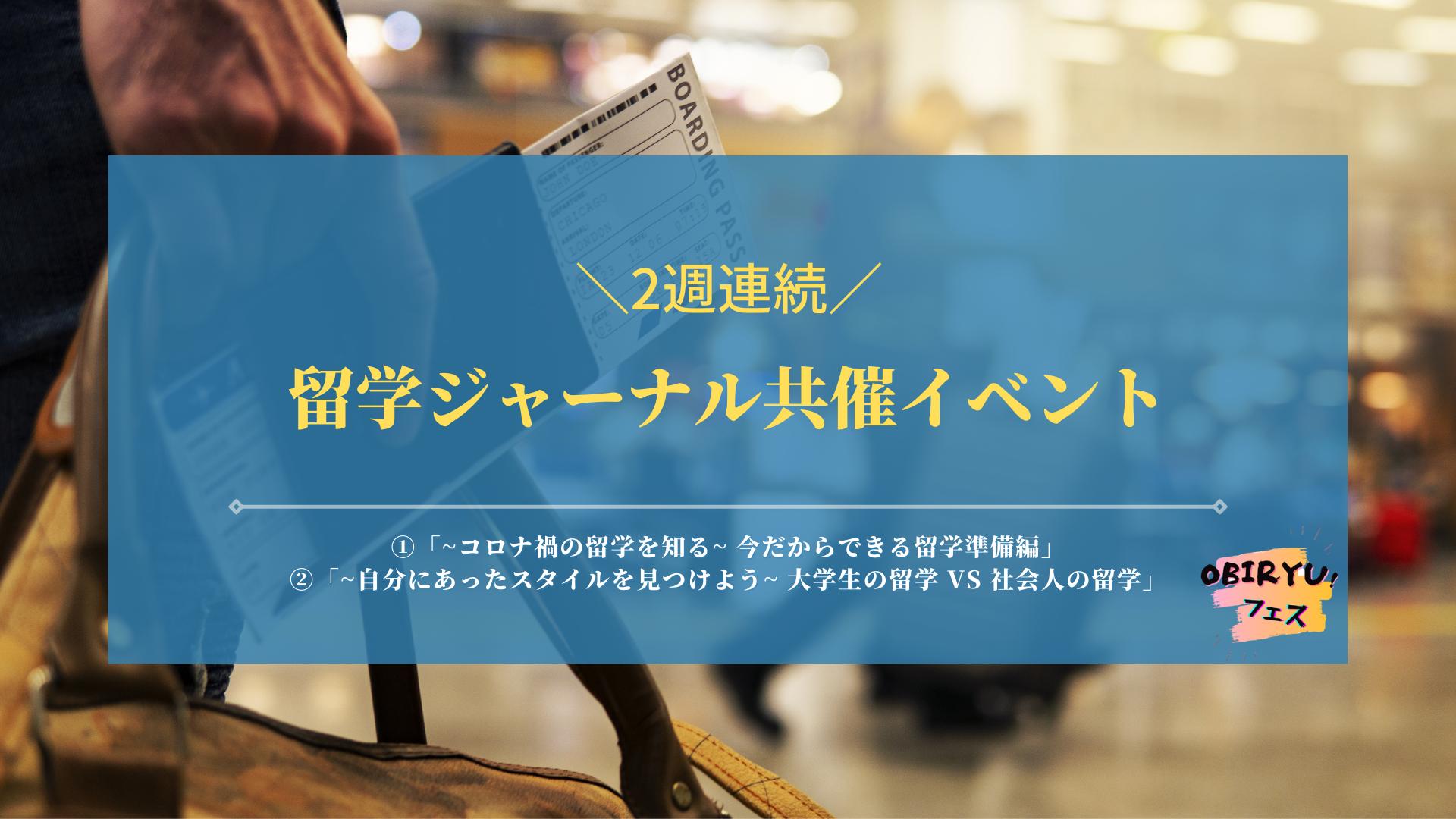 【2週連続】留学ジャーナル共催セミナー