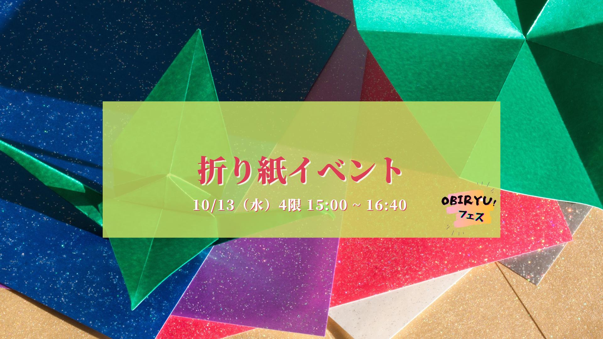 【イベント】折り紙イベント