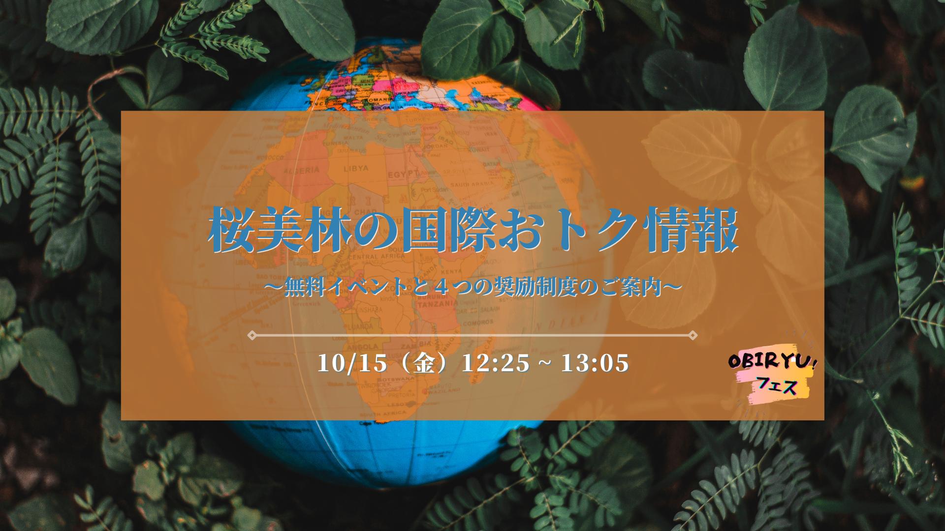 【説明会】桜美林の国際おトク情報 〜無料イベントと4つの奨励制度のご案内〜