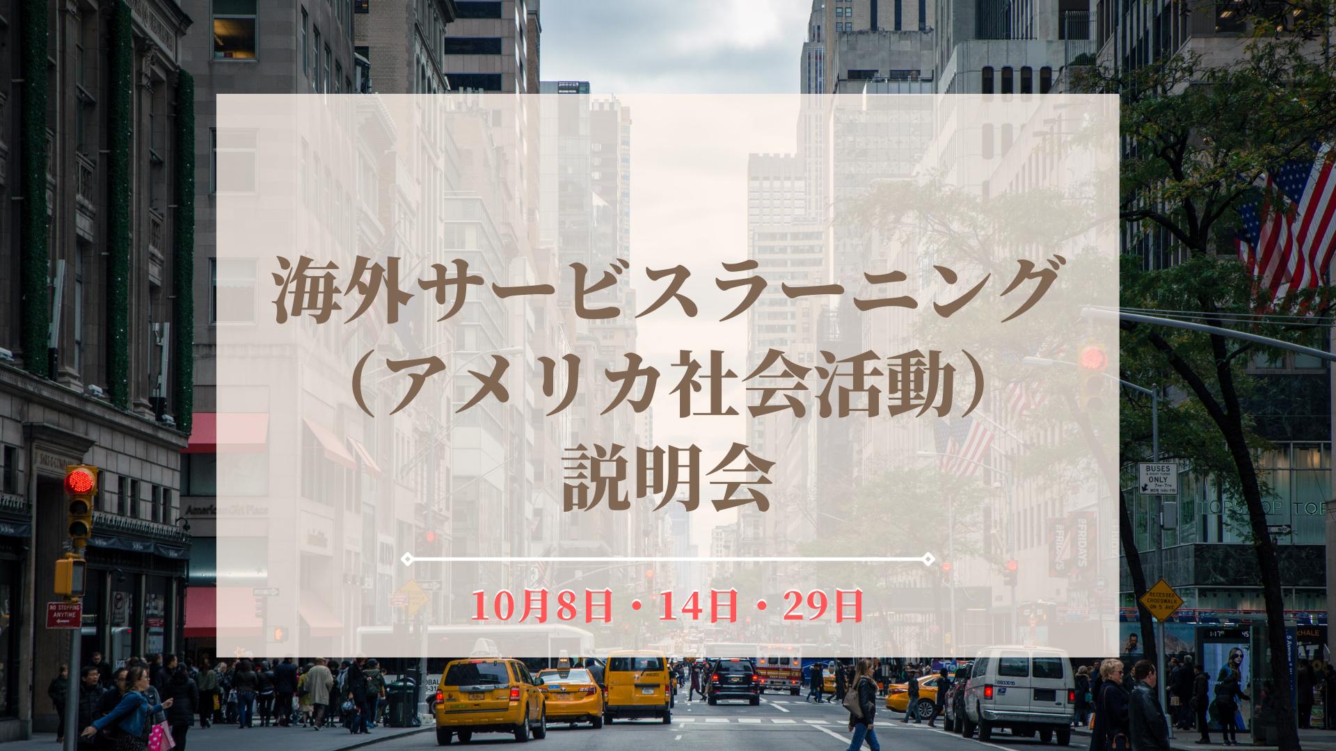 【説明会開催】10/8, 10/14, 10/29  海外サービスラーニング(アメリカ社会活動)説明会