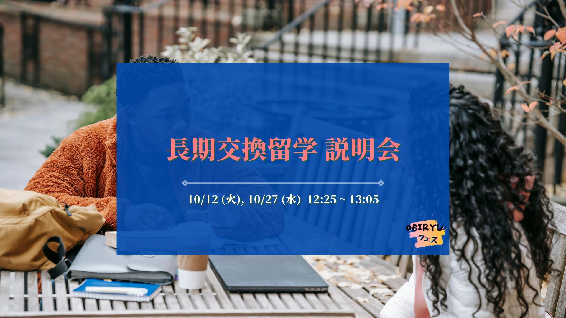 【説明会開催】10/12, 10/27 長期交換留学