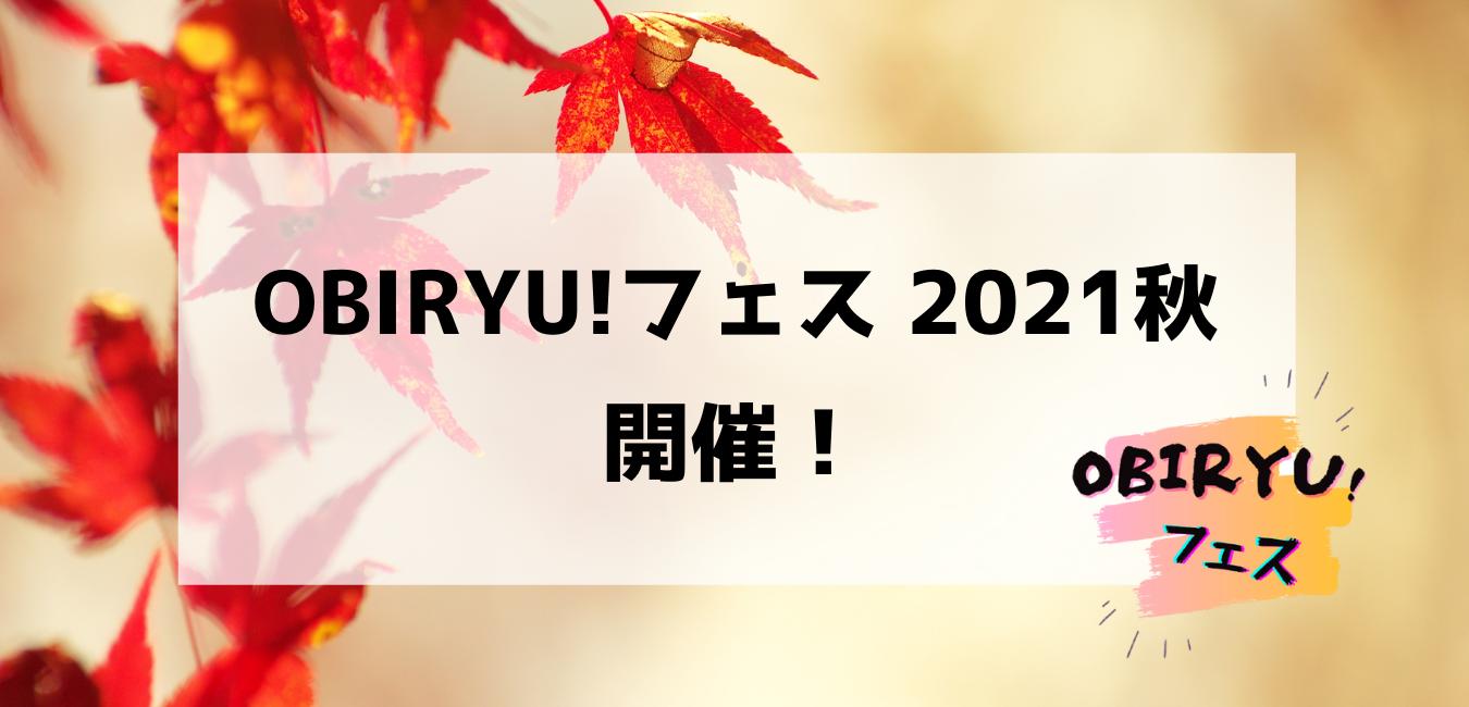 【予告】OBIRYU!フェス2021秋、10/11開幕!