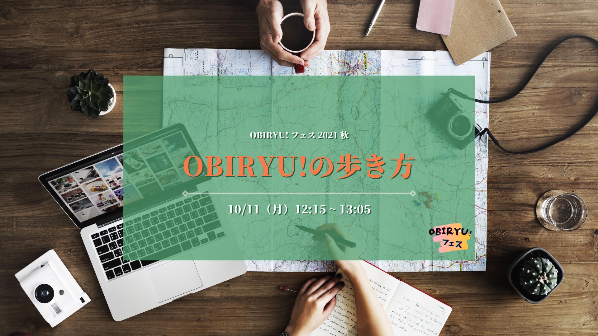 【イベント】10/11 OBIRYU!の歩き方