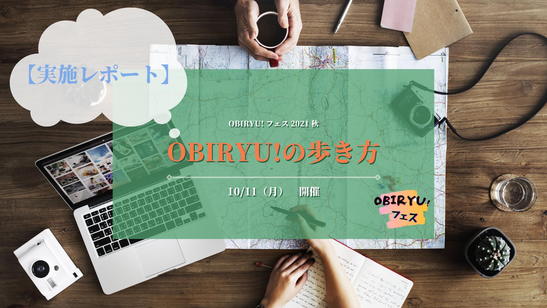 【実施レポ】10/11   OBIRYU!の歩き方